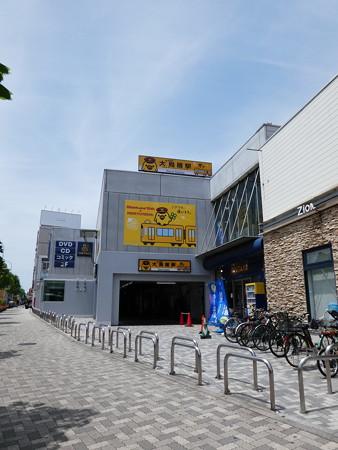 おおキイロイトリい駅 (2)