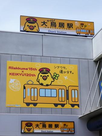 おおキイロイトリい駅 (3)