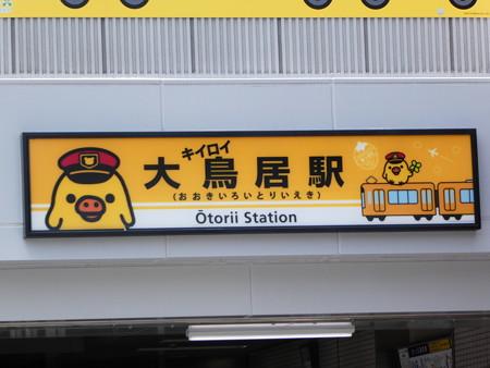 おおキイロイトリい駅 (6)