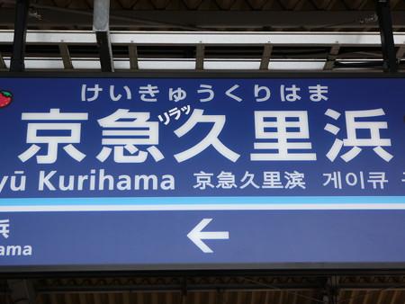 京急リラッくりはま駅ホーム (2)