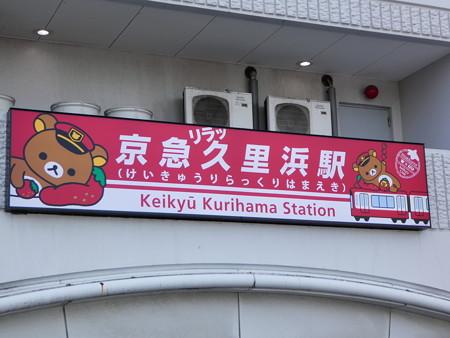 京急リラッくりはま駅 (2)
