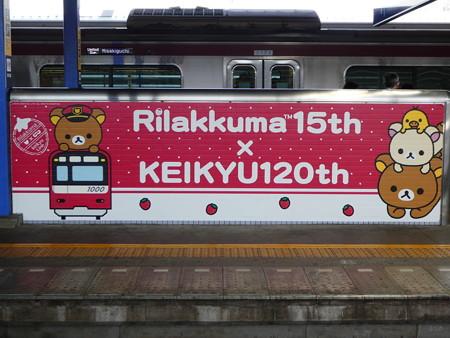 京急リラッくりはま駅ホーム (7)