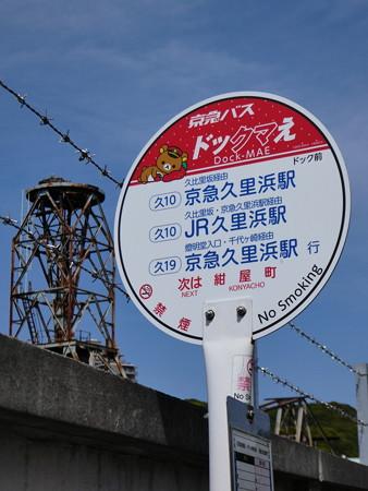 京急バス ドックマえバス停 (4)