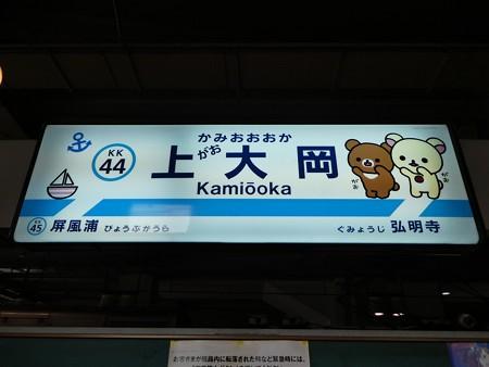 かみがおおおか駅名標 (1)