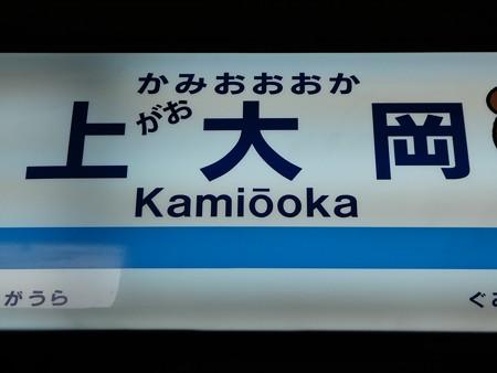 かみがおおおか駅名標 (2)