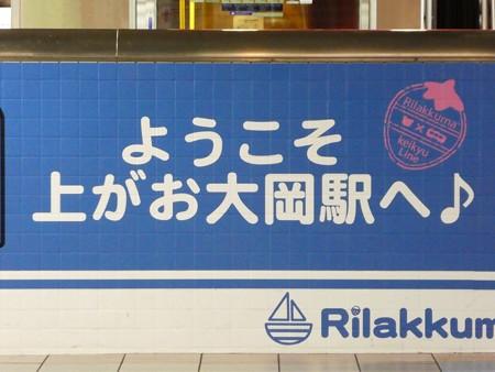かみがおおおか駅ホーム (5)