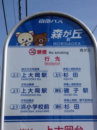 京急バス 森がお丘バス停 (2)