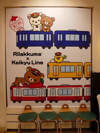 かみがおおおか駅リラックマカフェ (13)