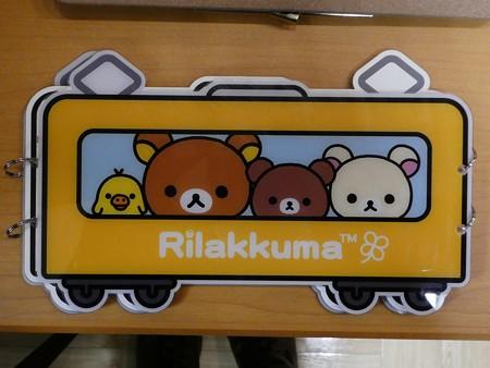 かみがおおおか駅リラックマカフェ (8)
