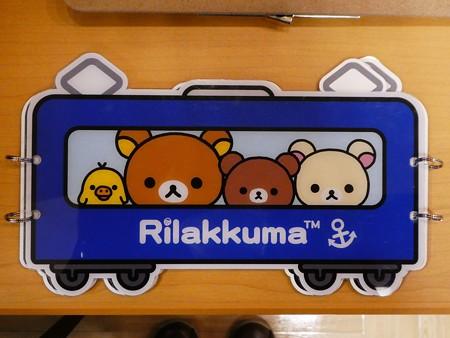 かみがおおおか駅リラックマカフェ (9)