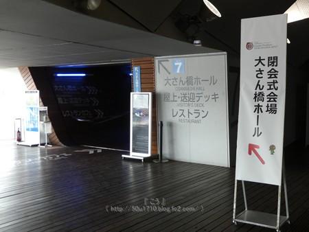 170604-よこはまフェア閉会式典@大さん橋ホール (16)