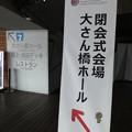 写真: 170604-よこはまフェア閉会式典@大さん橋ホール (17)