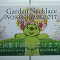 写真: 170604-よこはまフェア閉会式典@大さん橋ホール (130)
