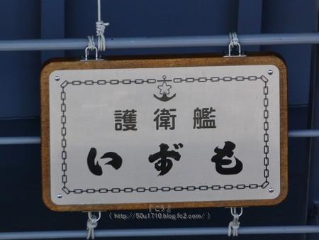 180601-いずも@大桟橋 デッキ (14)