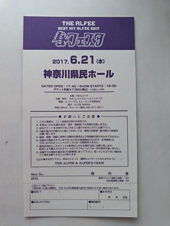 170621-THE ALFEE@かなけん メモチケ裏