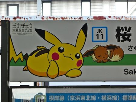 180716-ピカチュウ大量発生チュウ@桜木町駅 ホーム 3番線 望遠 (2)