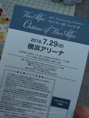 180729-THE ALFEE@夏イベ2日目 メモチケ・グッヅ (3)