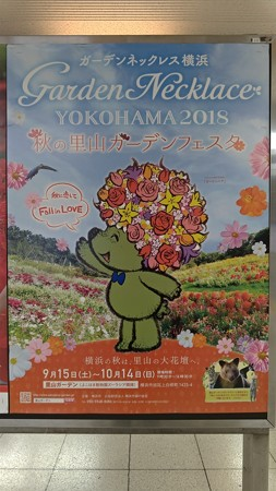 180911 秋の里山ガーデン ポスター (4)