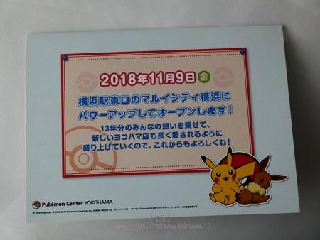 181027-ポケセンヨコハマ メッセージカード (2)