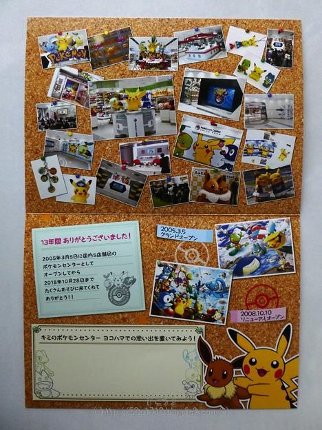 181027-ポケセンヨコハマ メッセージカード (3)