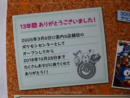 181027-ポケセンヨコハマ メッセージカード (4)