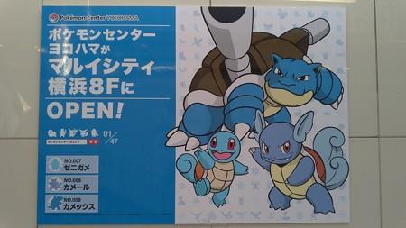 P_20181115_ポケセンヨコハマポスター01