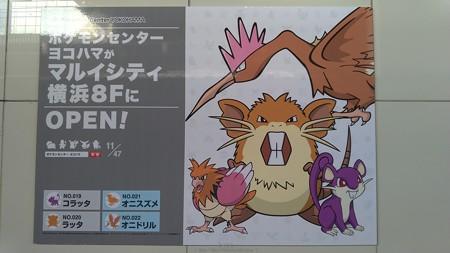 P_20181115_ポケセンヨコハマポスター11