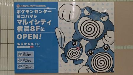 P_20181115_ポケセンヨコハマポスター21