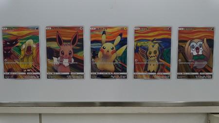 P_20181115_叫び展ポスター (2)