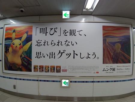 P_20181115_叫び展ポスター (3)