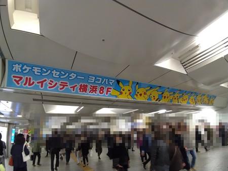 P_20181114_横浜駅コンコース (3-1)