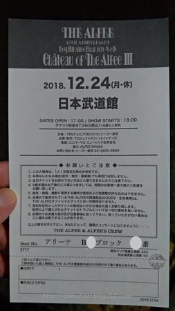 P_20181224_THE ALFEE@武道館 (17)