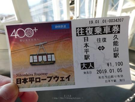 190105-日本平ロープウェイ (4)