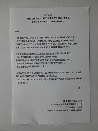 190216-THE ALFEE当選通知(190403@川口) (1)