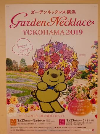 190317-ガーデンネックレス横浜2019ポスター