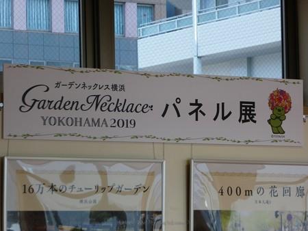 190317-ガーデンネックレス横浜パネル展@東戸塚 (2)