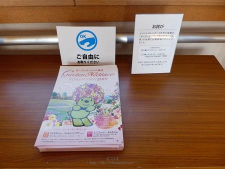190317-ガーデンネックレス横浜パネル展@東戸塚 (5)