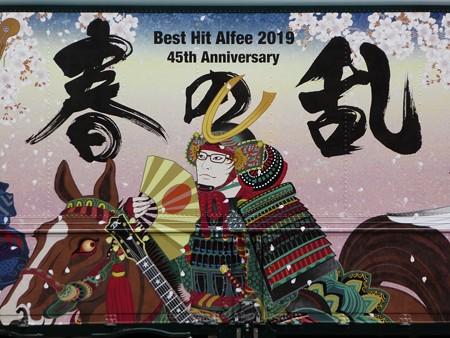 190402-THE ALFEE@川口 19春ツアトラ (14)