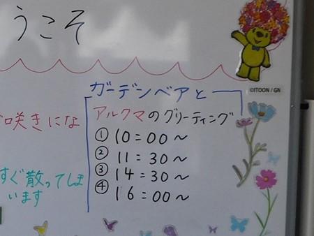 190406-里山ガーデン総合案内所 (1-1)