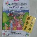 Photos: P_20190406_里山ガーデン 信州花フェスタブース (5)
