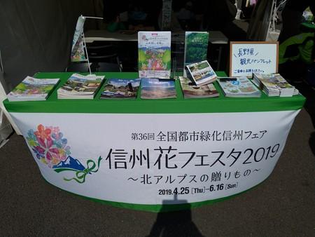 P_20190406_里山ガーデン 信州花フェスタブース (6)