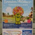 Photos: ガーデンネックレス横浜 18春 ポスター 東急MM版