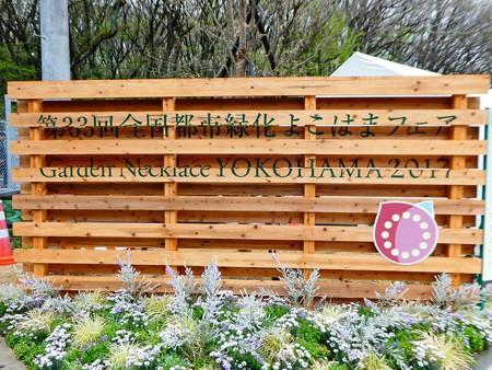 170409-里山ガーデン (141)