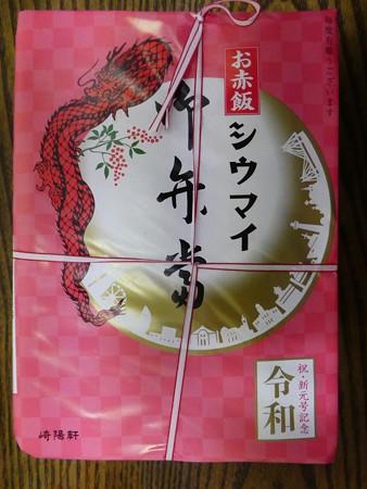 190501-限定シウマイ弁当 (1)