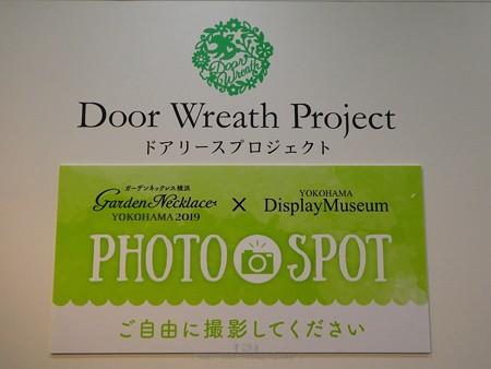190511-ガーデンベアフォトスポット@横浜ディスプレイミュージアム (12)