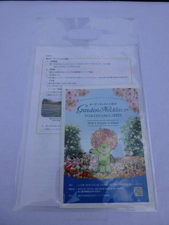180324-ガーデンベアモニュメント除幕式 資料 (98)