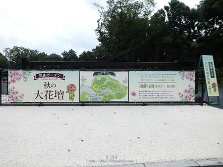 170923-里山ガーデン 正面入口 (3)