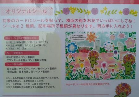 P_20190325_案内板 横浜公園 (3)