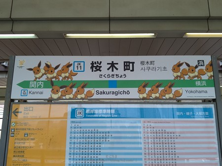 P_20190708_ピカチュウ大量発生チュウ@桜木町駅ホーム1 (1)