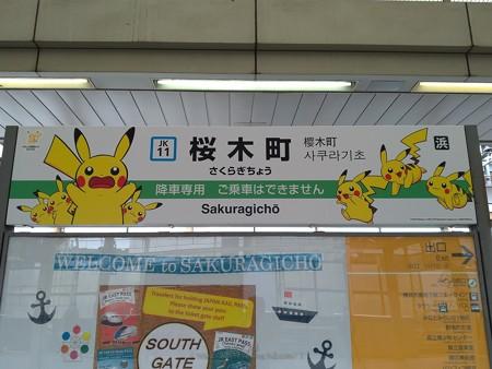 P_20190708_ピカチュウ大量発生チュウ@桜木町駅ホーム2 (1)